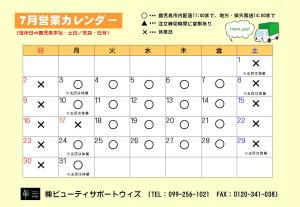 7.8月営業カレンダー