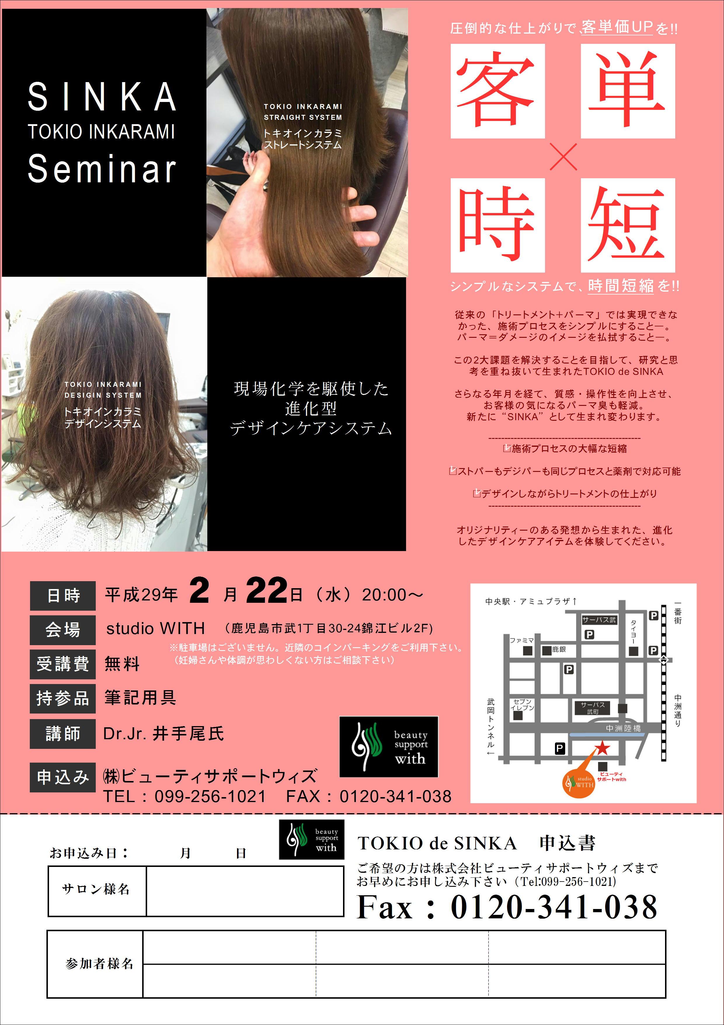 20160222_セミナー_TOKIOdeSINKA