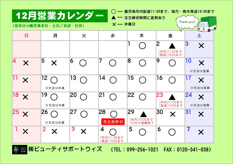 12月カレンダーWEB用